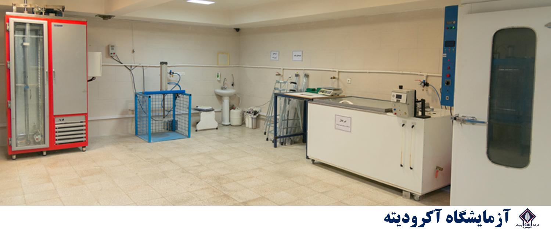 آزمایشگاه آکرودیته